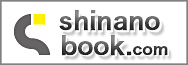 shinano book.com